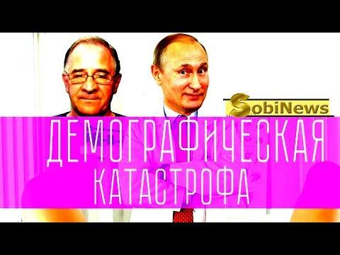 Путин доведет Россию до 30 млн населения? Гиммельфарб на SobiNews