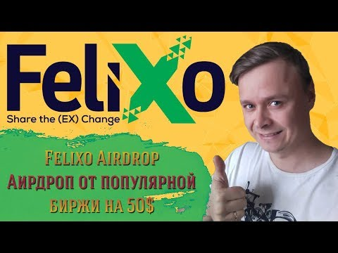 Felixo Airdrop // Аирдроп от популярной биржи на 50$
