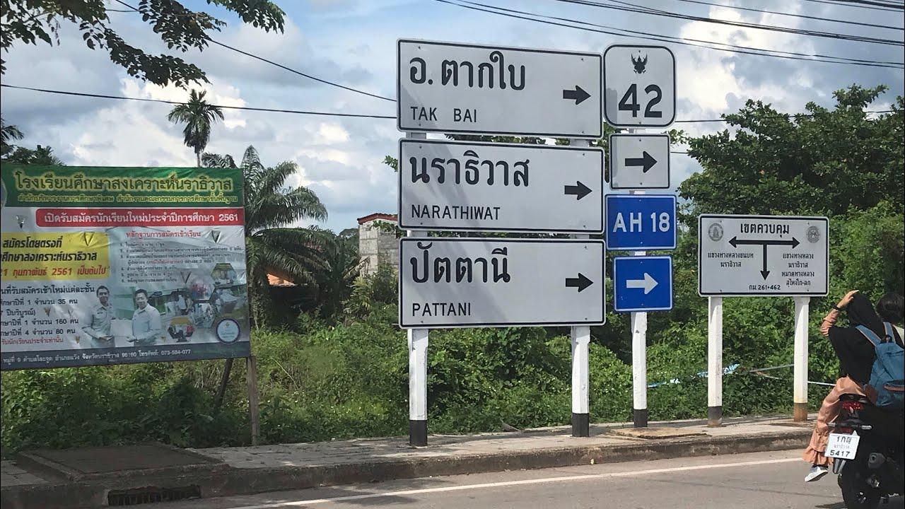 เที่ยวนราธิวาส อำเภอตากใบ ด่านชายแดนตากใบ ไทย -มาเลเซีย  อ่าวไทยสุดท้ายของประเทศไทย - YouTube