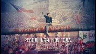 Падение Берлинской стены | Документальный 2009 (история)