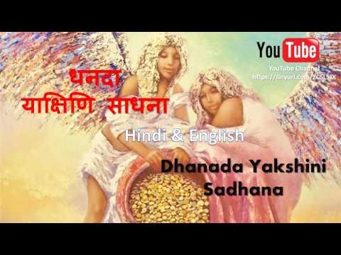 धनदा   याक्षिणि साधना  ( Dhanada Yakshini )