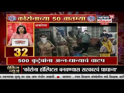 Coronavirus latest updates   Marathi news   News18 lokmat