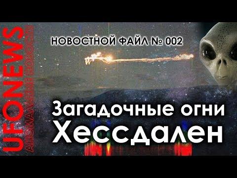 видео: ufonews 002 / Загадочные огни Хессдален / ufo / 2018