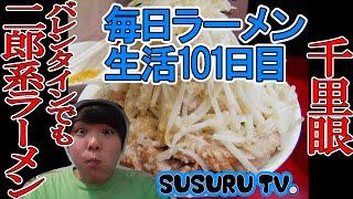 【毎日ラーメン生活】千里眼 バレンタインに二郎系ラーメンをすする【二郎インスパイア】SUSURU TV第101回