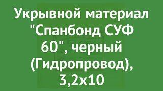 Укрывной материал Спанбонд СУФ 60, черный (Гидропровод), 3,2х10 обзор MV003206