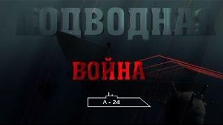 Подводная война. Л-24