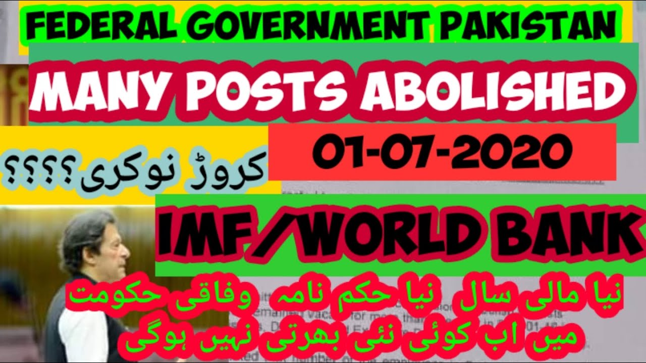 Federal Government Abolished many Vacant posts in Different Ministries  آسامیاں ختم | IMF WORLD BANK