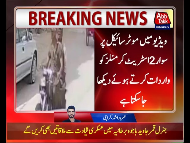 Karachi: Youth Catches Street Criminals in Gulistan-e-Johar