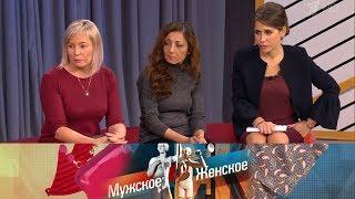 Мужское / Женское - Явка с повинной. Выпуск от 17.01.2018