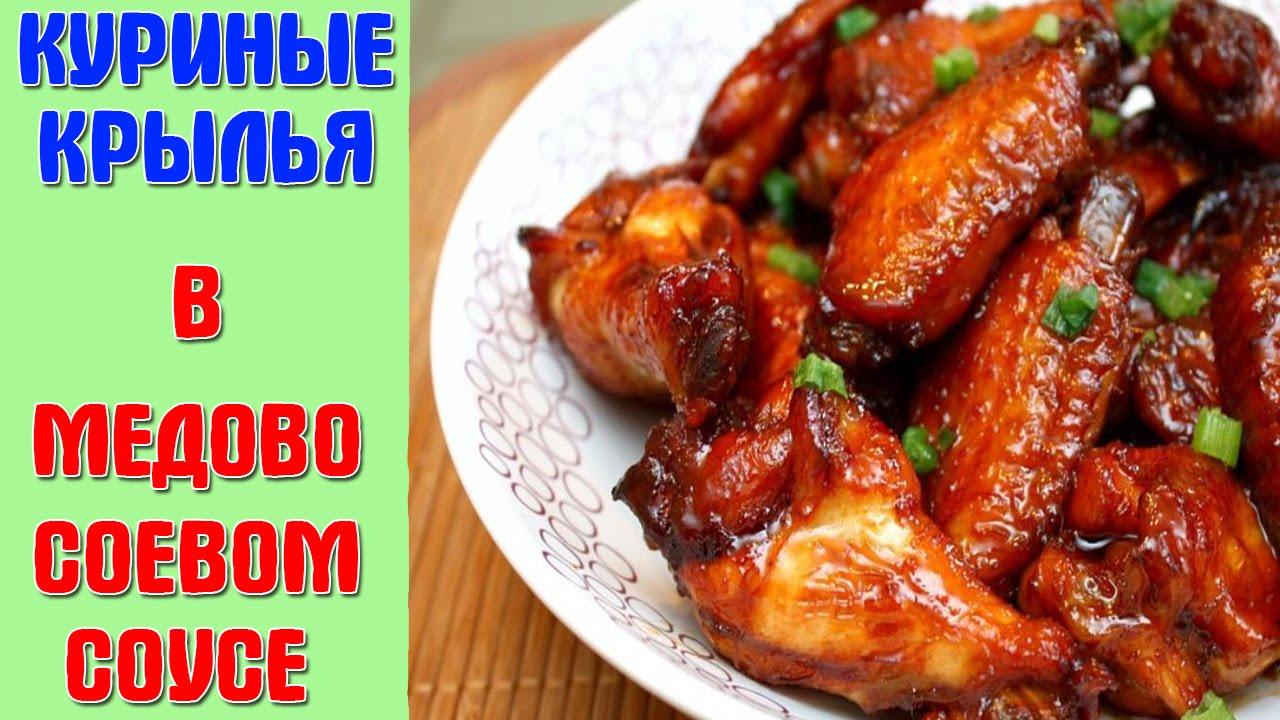 куриные крылышки в медовом соусе в духовке рецепт с фото пошагово