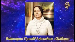 «Шабаш». Виктория ПреобРАженская. Читает Автор