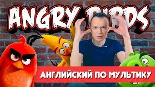 Angry Birds в кино! Английский для начинающих