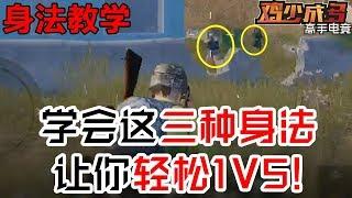 【鸡少成多】刺激战场最强身法,敌人就算是自瞄外挂也打不中你 thumbnail