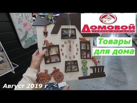 💛 Магазин ДОМОВОЙ 💛 Товары для дома - АВГУСТ 2019 г