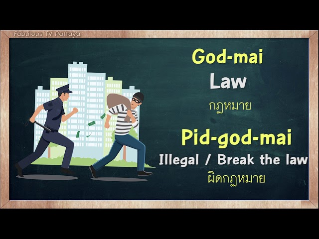 THAI TIME EP.241 Learn to speak thai, read thai, write thai Thai lesson