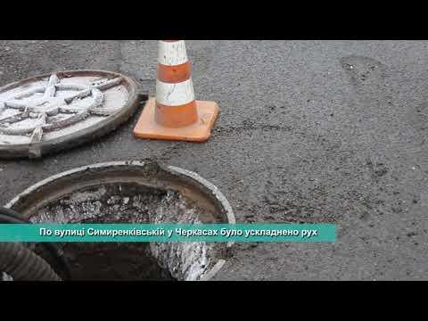 Телеканал АНТЕНА: По вулиці Симиренківській у Черкасах було ускладнено рух