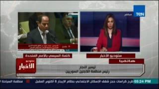 رئيس منظمة اللاجئين السوريين: الهجرة تحدث لخلل أمني واقتصادي ومصر مصدرة للهجرة ايضًا