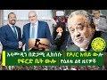 አላሙዲን በድጋሚ ሊከሰሱ | የፍርድ ቤት ውሎ | የዕለቱ ልዩ ዜናዎች | Ethiopian Daily News