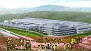 ダイキョーニシカワ、東広島に工場・本社棟 125億円投資