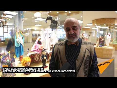 Рубен Бабаян рассказывает про деятельность и историю Ереванского Кукольного театра