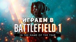 Играем в Battlefield 1