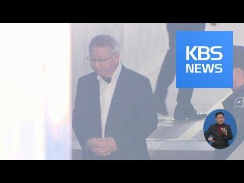 """양승태 전 대법원장 보석 심문…""""검찰 수사 사실 왜곡"""" / KBS뉴스(News)"""