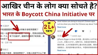 What Chinese people think of India Boycotting China products, Apps & Mobile Initiative ?