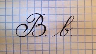Буква В  Урок русская каллиграфия  Cyrillic alphabet calligraphy lesson letter B