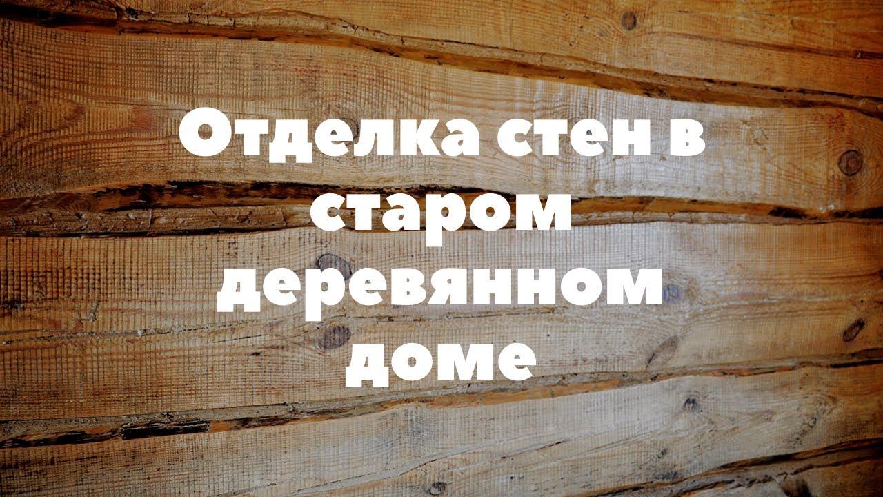 Штукатурка деревянных стен своими руками фото 919