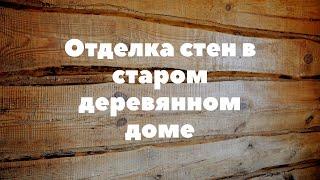 видео Отделка потолка в деревянном доме: фото и варианты отделки