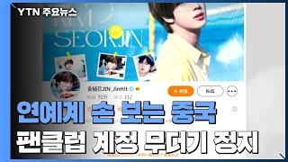 """""""중국 팬 클럽 단속, K-팝에 타격""""…"""