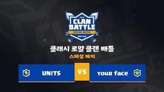 클래시 로얄 클랜 배틀 스페셜 매치 - UNITS vs your face
