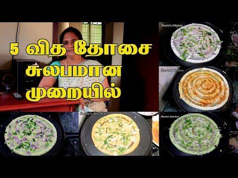 5 விதமா தோசை சுலபமான முறையில்   5 Variety Dosa Recipes   Dosa recipes