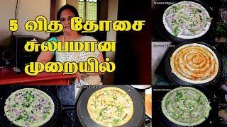 5 விதமா தோசை சுலபமான முறையில்  | 5 Variety Dosa Recipes |  Dosa recipes
