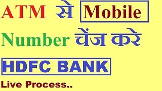 How to update  Change Mobile Number in HDFC Bank by ATM 2019-20