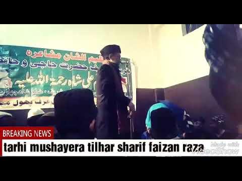 Tarhi mushayera tilhar sharif. .faizan raza pali. ..ek bar zarur sune ...or chenal subscribe kar na