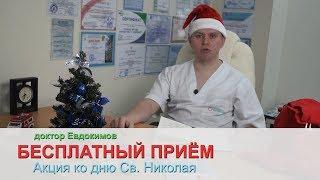 С Днем Святого Николая от доктора Евдокимова!