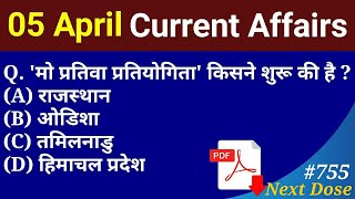 Next Dose #755 | 5 April 2020 Current Affairs | current Affairs In Hindi | Daily Current Affairs