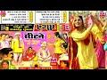 सीटने शादी विवाह के गीत   Seetane Shadi Vivah Ke Geet   Sarita Chaudhary   Haryanvi Marriage Song