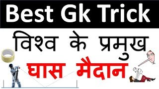 Gk Tricks | विश्व के प्रमुख घास मैदान | SSC , UPPCS , MPPSC , RAILWAYS EXAMS