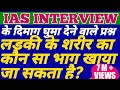 IAS interview Me Aise Bhi Sawal Puche Jate hai | 10 Most Brilliant Answers of UPSC Interview -III.