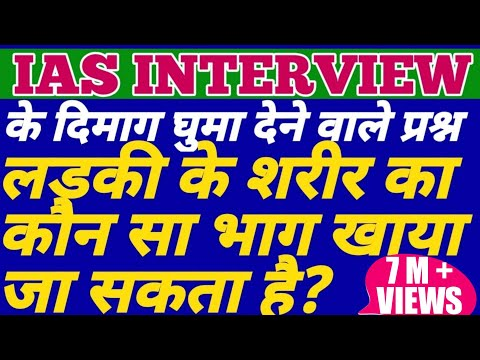 IAS interview Me Aise Bhi Sawal Puche Jate hai, 10 Most Brilliant Answers of UPSC Interview   III.