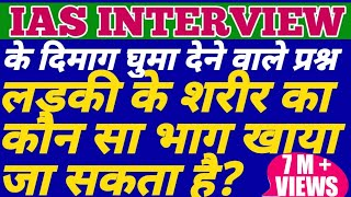 IAS interview Me Aise Bhi Sawal Puche Jate hai   10 Most Brilliant Answers of UPSC Interview -III.