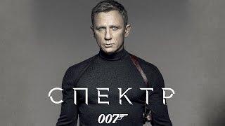 007: Спектр - Грандиозная кульминация (Обзор)