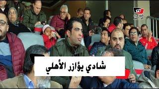 شادي محمد مشجع أهلاوي في مدرجات الأهلي وشبيبة الساورة