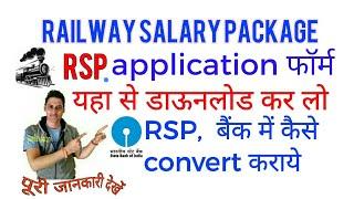 हेलो दोस्तो , आज की वीडियो मे बताएंगे railway salary package ,appli...