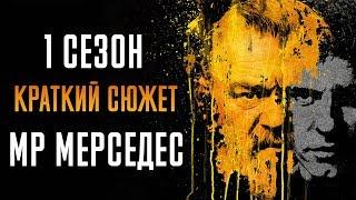 МИСТЕР МЕРСЕДЕС - 1 СЕЗОН - КРАТКИЙ СЮЖЕТ