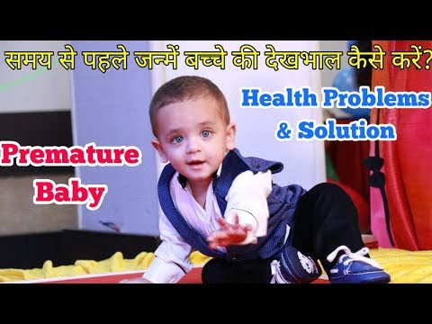 PREMATURE BABY HEALTH ISSUES WITH SOLUTION|| How to Take care of Premature Baby?||