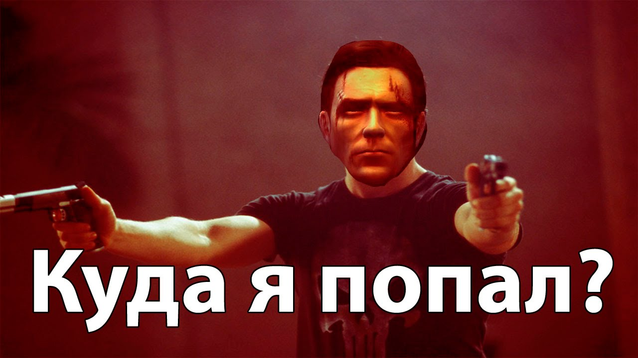 MAX PAYNE THE PUNISHER 2