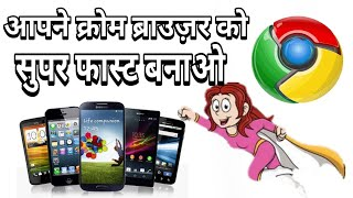 Google Chrome Browser Trick | New Chrome Browser tips and tricks for Android .